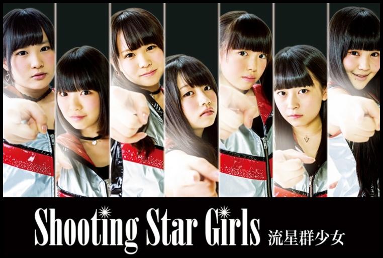 博多の流星群少女新メンバーオーディション開催締め切り間近ばい!