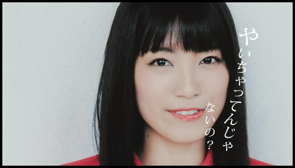 森永ベイク(BAKE)チョコCMのmiwa(女性)がかわいい!曲名やPrincessの歌詞は?