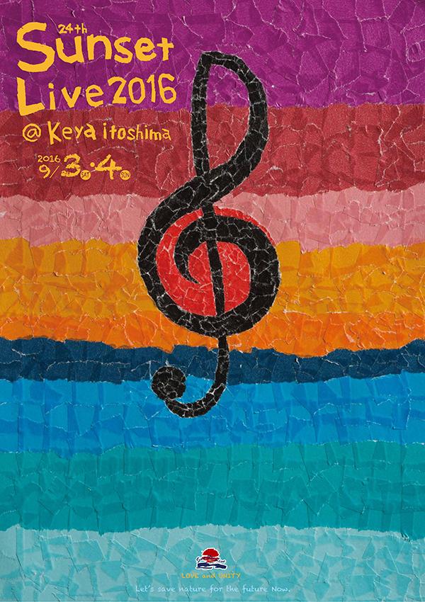 【動画】2016SUNSETLIVE(サンセットライブ)福岡糸島の出演者やタイムテーブルは?