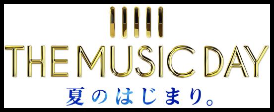 【2016THE MUSIC DAY夏のはじまり/司会嵐・櫻井翔】出演者と順番は?