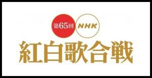 NHK紅白歌合戦2016-2017出演者は?司会や観覧募集方法は?【予想】