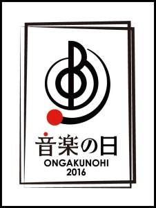 TBS音楽の日2016出演アーティストや曲順や順番や観覧チケットは?