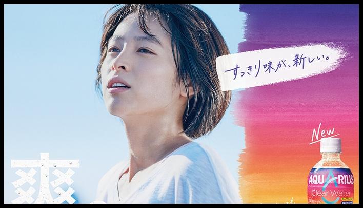 【動画】アクエリアスクリアウォーターCMで女優清野菜名のアクションがヤバイ
