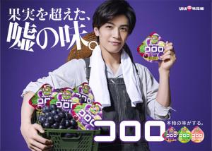 UHA味覚糖CM